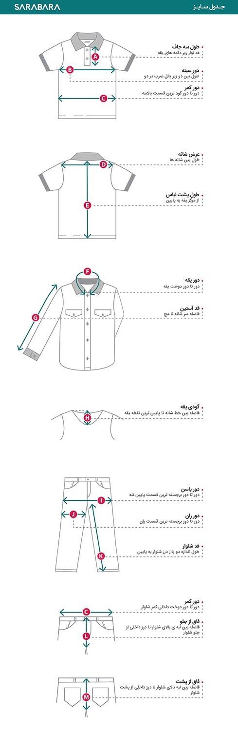 راهنمای سایز و اندازه گیری - فروشگاه اینترنتی لباس سارابارا