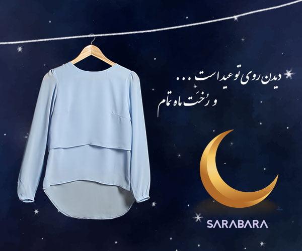 تبریک ماه رمضان سارابارا