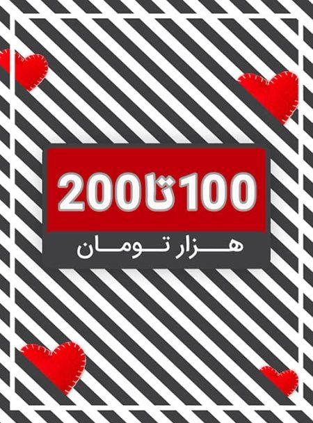 خرید هدیه مردانه - خرید هدیه زنانه - خرید هدیه ولنتاین - از 100 تا 200