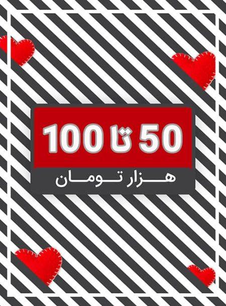 خرید هدیه مردانه - خرید هدیه زنانه - خرید هدیه ولنتاین - از 50 تا 100